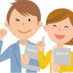 マネーセミナーに参加する事によって得られるメリット