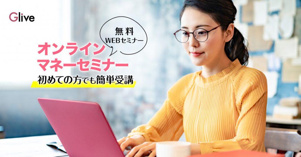 グライブのウェブセミナー